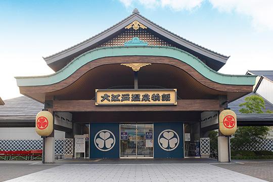 Odaiba Tokyo Ooedo-Onsen Monogatari