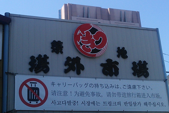 The Tsukiji Outer Market