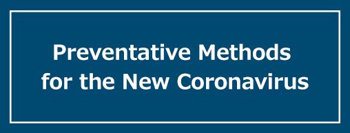 Preventative Methods for the New Coronavirus