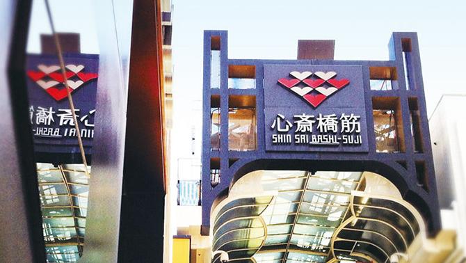 心斋桥筋商店街