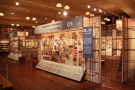 京都国际漫画博物馆