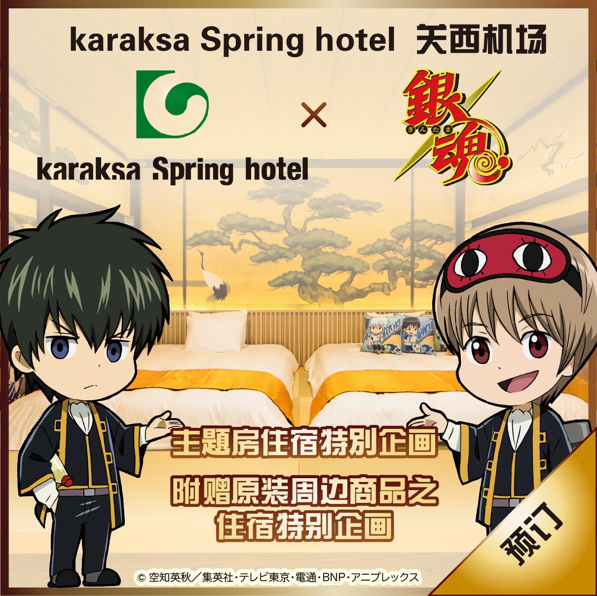 karaksa Spring hotel 关西机场独家体验「银魂」主題房住宿特別企画