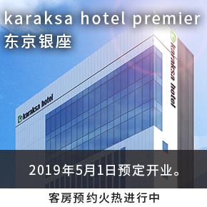 karaksa hotel premier 东京银座