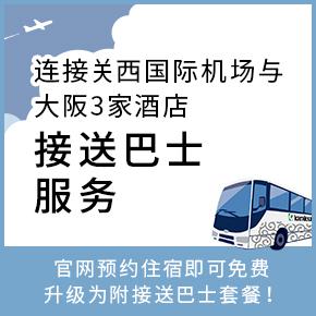往返于关西国际机场和大阪3酒店间的接送巴士服务