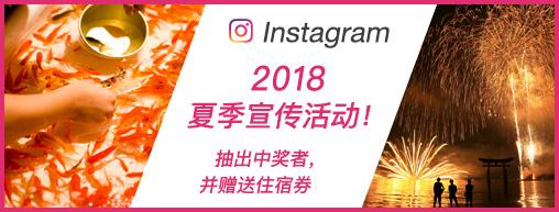 Instagram 2018 夏季宣传活动!