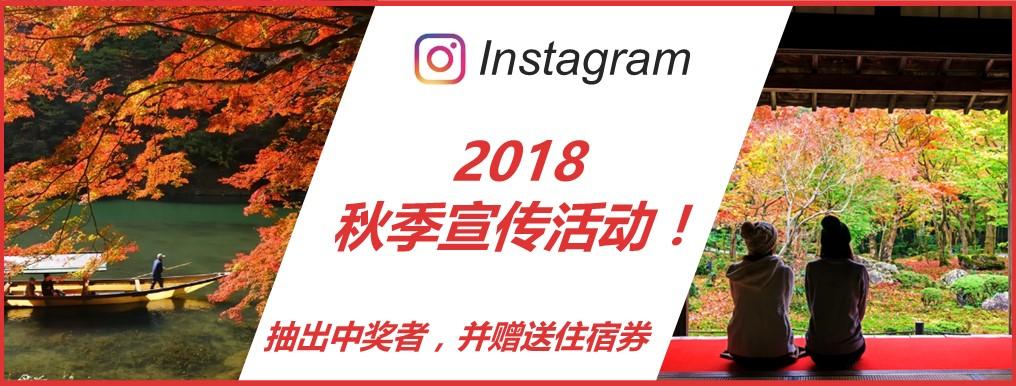 Instagram2018 秋季宣传活动