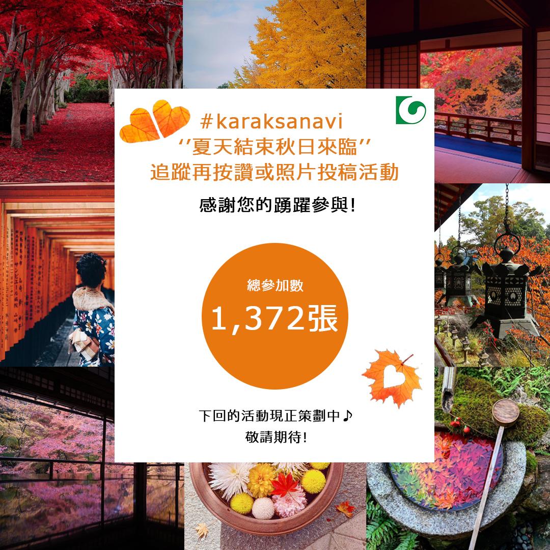 【繁体字】1213秋CP_御礼投稿クリエイティブ