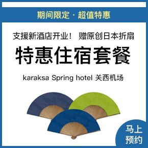支援新酒店开业 – 関西エアゲート