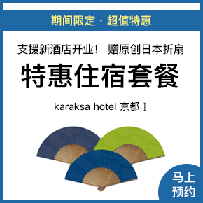 支援新酒店开业 – 京都Ⅰ