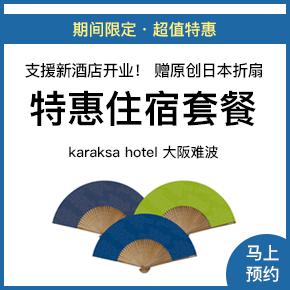 支援新酒店开业 – 大阪難波