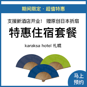 支援新酒店开业 – 札幌