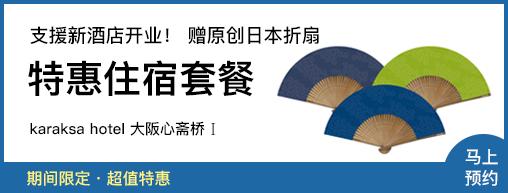 支援新酒店开业 – 大阪心斎橋Ⅰ
