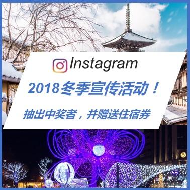 Instagram2018WinterCampaign