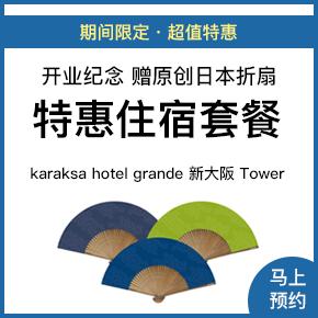 开业纪念特惠住宿套餐 – 新大阪