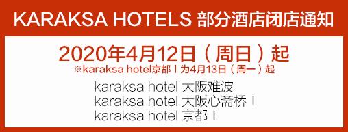 KARAKSA HOTELS 部分酒店闭店通知