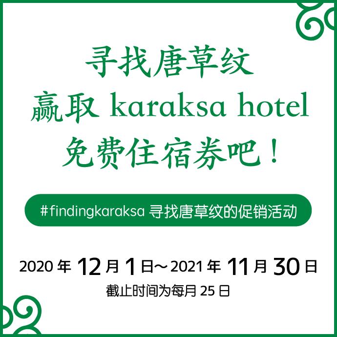 #findingkaraksa 寻找唐草纹的促销活动