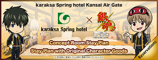 Available at karaksa Spring hotel Kansai Air Gate! Gintama Concept Room Stay Plan