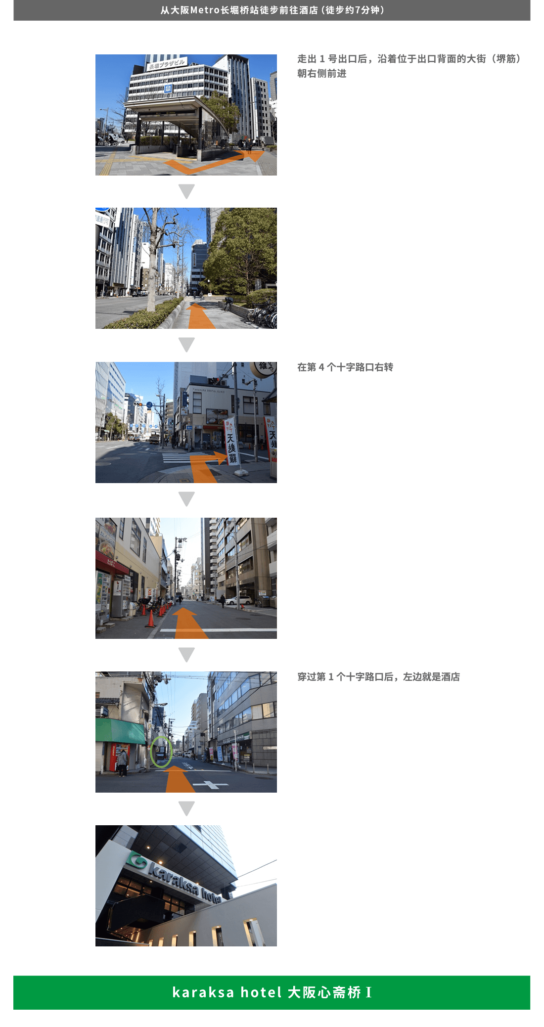 access_shinsaibashi_pc_4