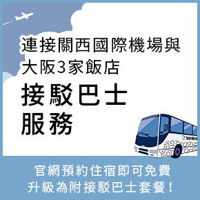 往返於關西國際機場和大阪3飯店間的接駁巴士服務