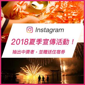 Instagram 2018 夏季宣傳活動!