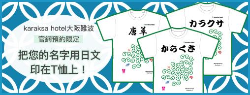 贈送獨家設計名字T恤的住房專案