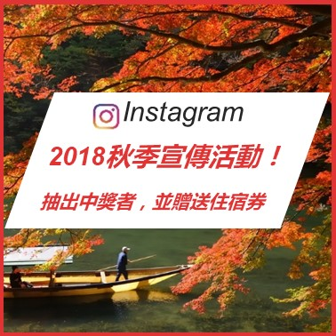 Instagram2018 秋季宣傳活動!