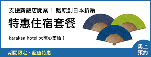 応援プラン – 大阪心斎橋Ⅰ