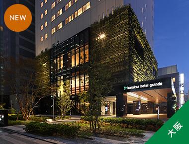 karaksa hotel grande 新大阪 Tower>