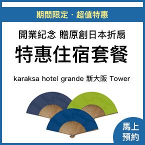 開業紀念特惠住宿套餐 – 新大阪