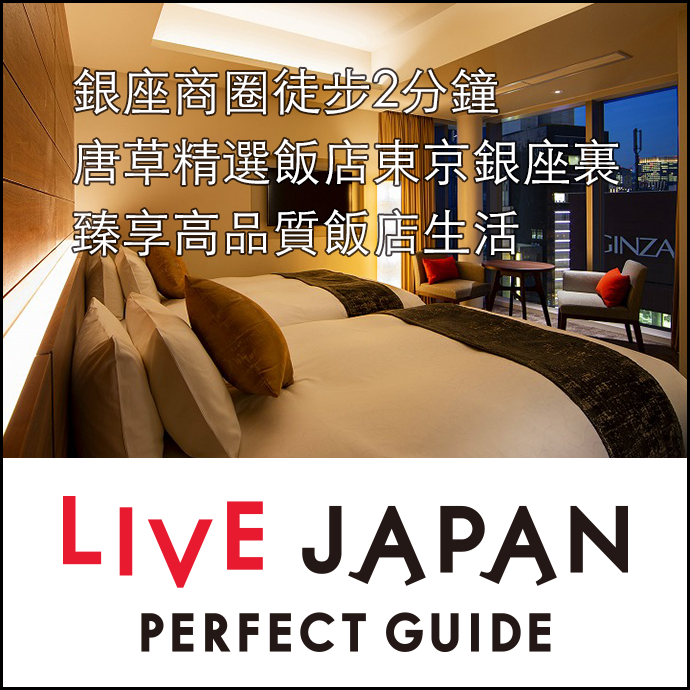LIVE JAPAN PERFECT GUIDE