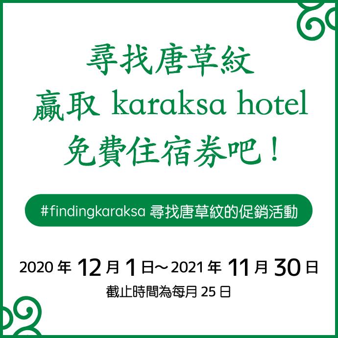 #findingkaraksa 尋找唐草紋的促銷活動