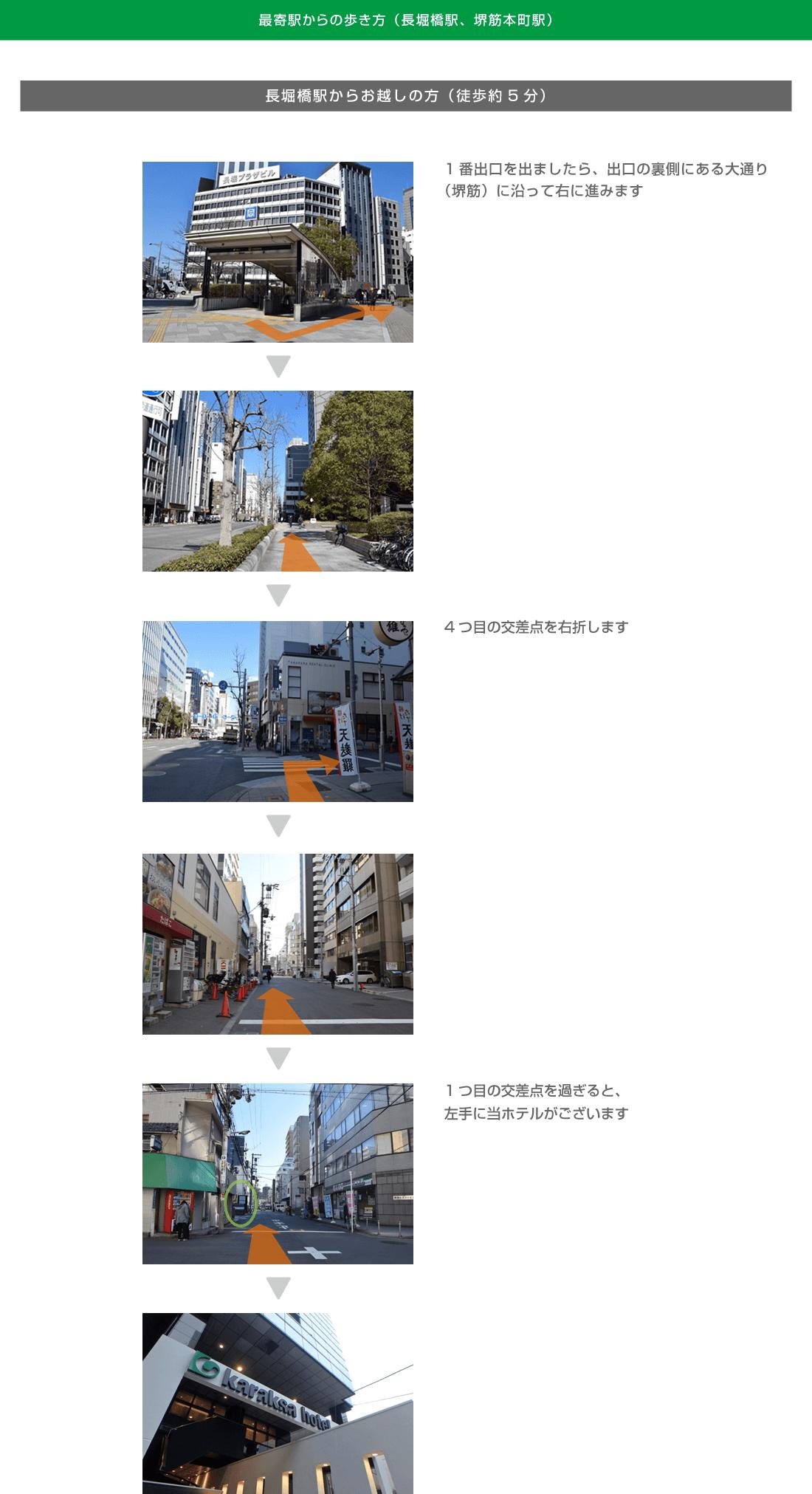 access_shinsaibashi_pc_4