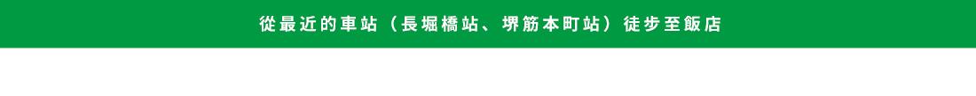 access_shinsaibashi_pc_4_1_tc_sub
