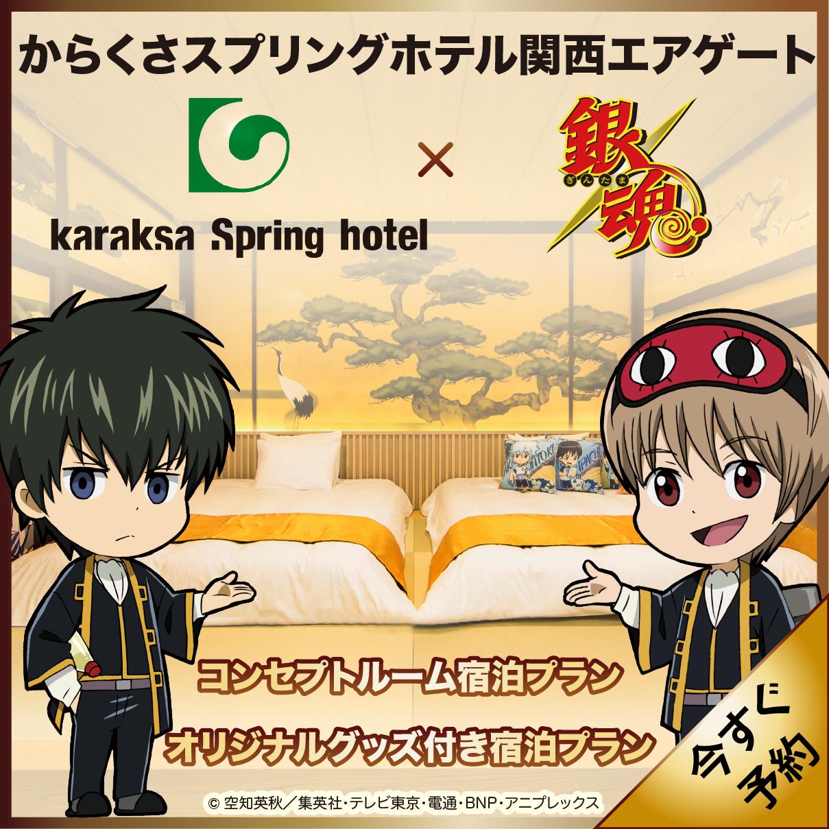 からくさスプリングホテル関西エアゲート 銀魂コラボプラン