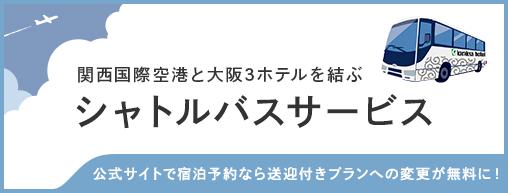 関西国際空港と大阪3ホテルを結ぶ シャトルバスサービス