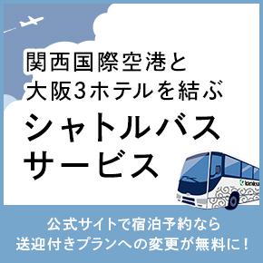 関西国際空港&大阪3ホテル シャトルバスサービス