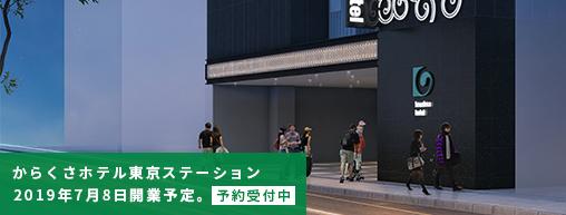 からくさホテル東京ステーション