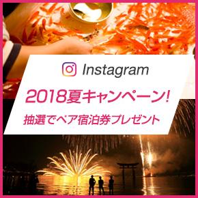 Instagram 夏キャンペーン
