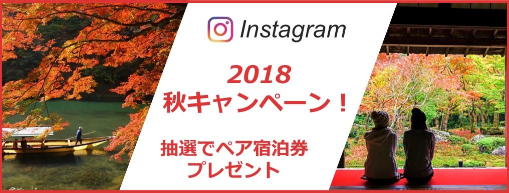 Instagram秋キャンペーン