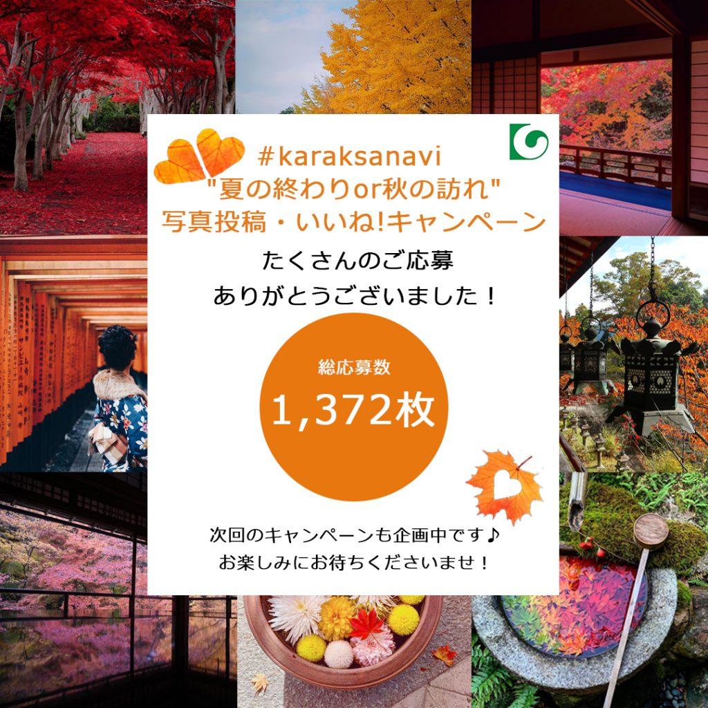 【日本語】1213秋CP_御礼投稿クリエイティブ