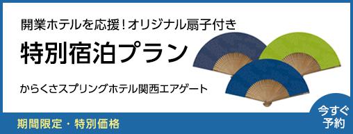応援プラン – 関西エアゲート