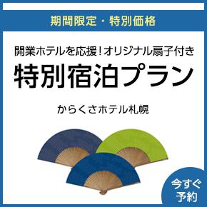 応援プラン – 札幌