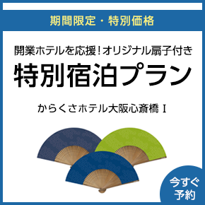 応援プラン – 大阪心斎橋I