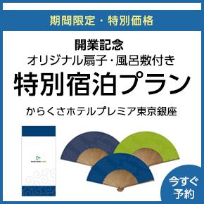 開業記念プラン 東京銀座