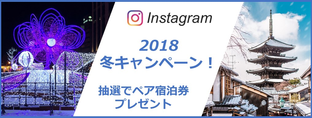Instagram2018冬キャンペーン
