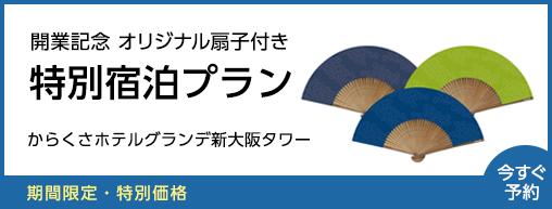 開業記念プラン 新大阪