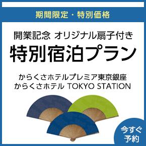 開業記念プラン 東京2ホテル