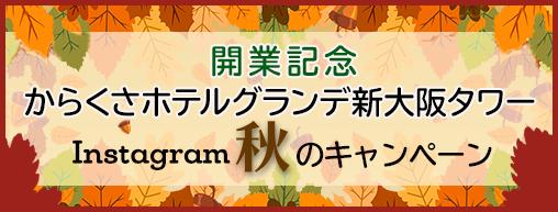 新大阪タワー開業記念Instagram秋のキャンペーン