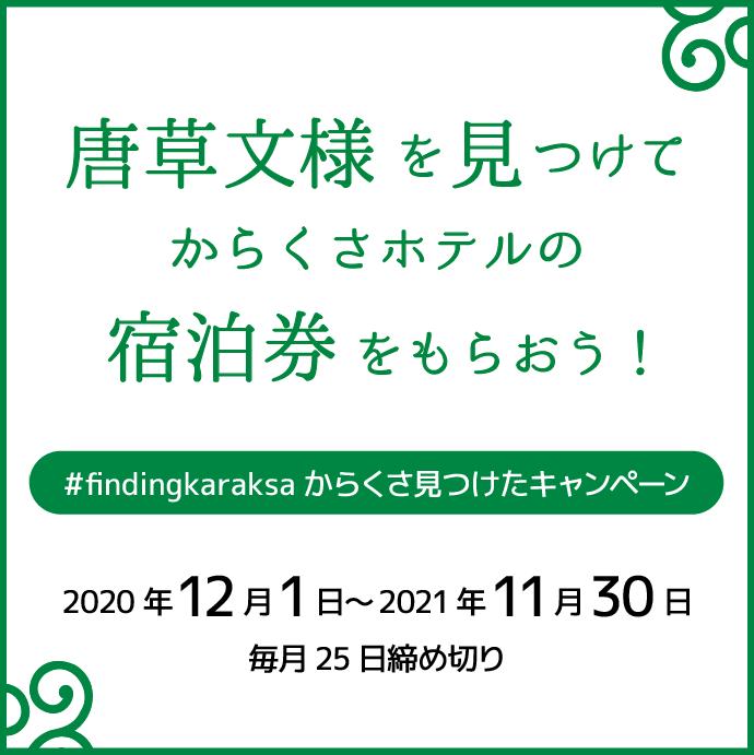 #findingkaraksa からくさ見つけたキャンペーン
