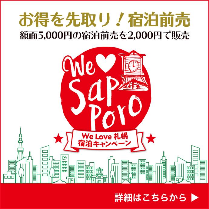 「We Love 札幌キャンペーン」